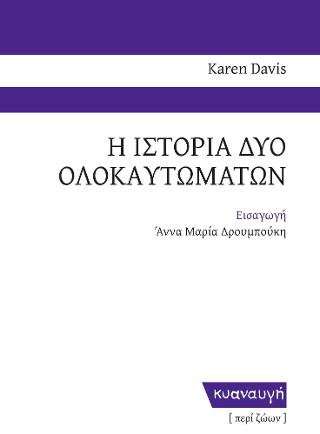 Η ΙΣΤΟΡΙΑ ΔΥΟ ΟΛΟΚΑΥΤΩΜΑΤΩΝ