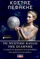 Το μυστικό κλειδί της σελήνης