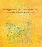 Έλληνες μετανάστες στην Αργεντινή 1900-1970
