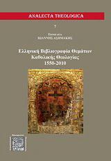 Ελληνική βιβλιογραφία θεμάτων καθολικής θεολογίας 1550-2010