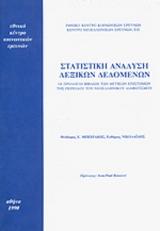 Στατιστική ανάλυση λεξικών δεδομένων