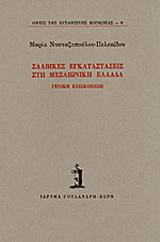 Σλαβικές εγκαταστάσεις στη μεσαιωνική Ελλάδα