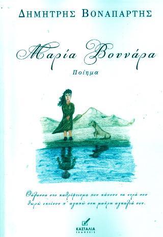 Μαρία Βουνάρα