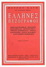 Έλληνες πεζογράφοι