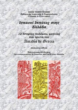 Ισπανοί Ιππότες στην Ελλάδα:Ιστορίες πολέμου,μαγείας και έρωτα του Amadis de Grecia
