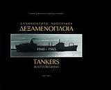 Ελληνόκτητα νεότευκτα δεξαμενόπλοια