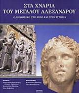 Στα χνάρια του Μεγάλου Αλεξάνδρου