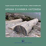Αρχαία ελληνικά λατομεία