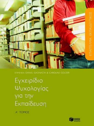 Επάγγελμα εκπαιδευτικός, εγχειρίδιο ψυχολογίας για την εκπαίδευση