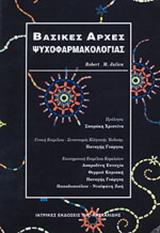 Βασικές αρχές ψυχοφαρμακολογίας