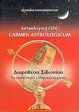 Αστρολογική ωδή