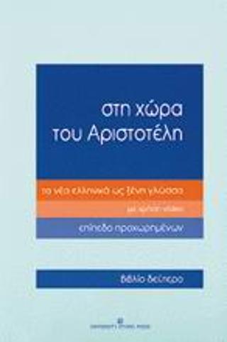 Στη χώρα του Αριστοτέλη τα νέα ελληνικά ως ξένη γλώσσα