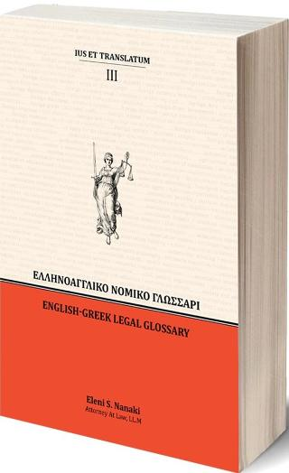 Ελληνοαγγλικό Νομικό Γλωσσάρι