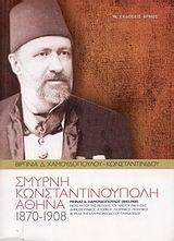 Σμύρνη, Κωνσταντινούπολη, Αθήνα (1870-1908)