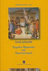 Αρχαίες θρησκείες και χριστιανισμός