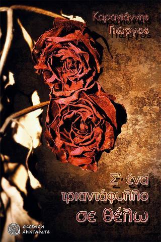 Σ' ένα τριαντάφυλλο σε θέλω