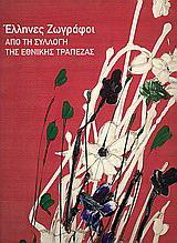 Έλληνες ζωγράφοι από τη συλλογή της Εθνικής Τράπεζας