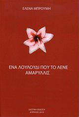 Ένα λουλούδι που το λένε Αμαρυλλίς