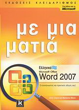 Ελληνικό Microsoft Office Word 2007