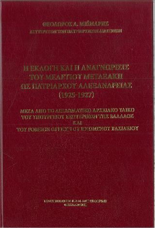 Η Εκλογή και η αναγνώρισις του Μελέτιου Μεταξάκη ως Πατριάρχου Αλεξανδρείας (1925-1927)