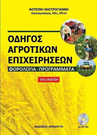 Οδηγός αγροτικών επιχειρήσεων–φορολογία–προγράμματα