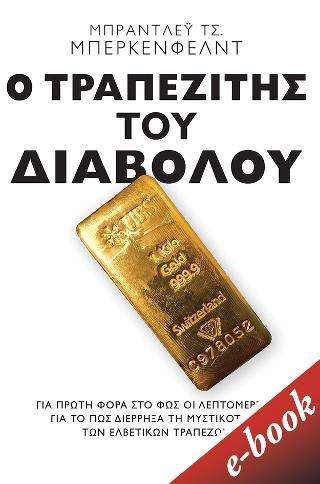 Ο τραπεζίτης του Διαβόλου: Για πρώτη φορά στο φως οι λεπτομέρειες για το πώς διέρρηξα τη μυστικότητα των ελβετικών τραπεζών (e-book/ epub)