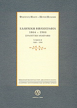 Ελληνική βιβλιογραφία 1864-1900: Συνοπτική αναγραφή