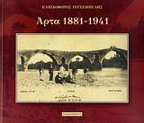 Άρτα 1881-1941