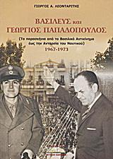 Βασιλεύς και Γεώργιος Παπαδόπουλος