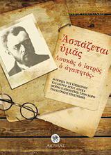 Ασπάζεται υμάς Λουκάς ο αγαπητός Λουκά (Βοϊνο-γιασενετσκι) στον χώρο της ιατρικής επιστήμης