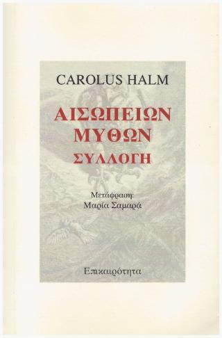 Αισώπειων Μύθων Συλλογή