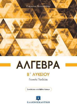 Άλγεβρα B΄ Λυκείου - Γενικής Παιδείας