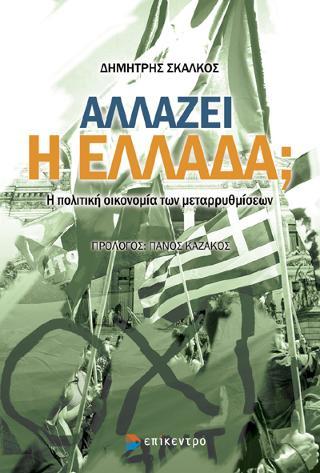 Αλλάζει η Ελλάδα;