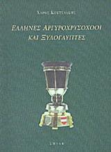 Έλληνες αργυροχρυσοχόοι και ξυλογλύπτες