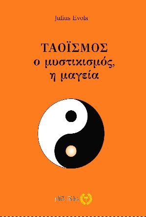 Ταοϊσμός
