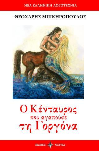 Ο Κένταυρος που αγαπούσε τη Γοργόνα