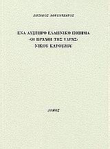 Ένα αυστηρό ελληνικό ποίημα