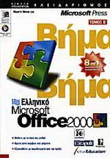 Ελληνικό Microsoft Office 2000 βήμα βήμα
