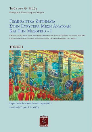 Γεωπολιτικά Ζητήματα στην Ευρυτέρα Μέση Ανατολή και την Μεσόγειο - Ι