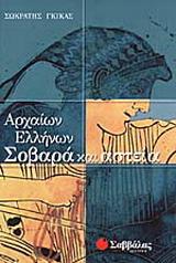 Αρχαίων Ελλήνων σοβαρά και αστεία