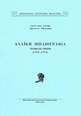 Αχαϊκή βιβλιογραφία