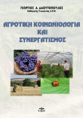 Αγροτική κοινωνιολογία και συνεργατισμός
