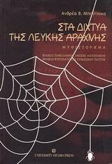 Στα δίχτυα της λευκής αράχνης