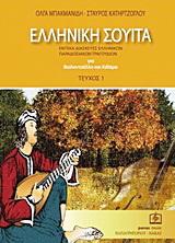 Ελληνική σουίτα