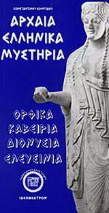 Αρχαία ελληνικά μυστήρια