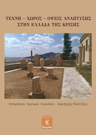 Τέχνη - Χώρος - Όψεις ανάπτυξης στην Ελλάδα της κρίσης