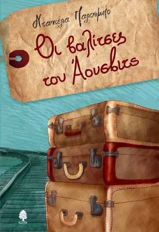 Οι βαλίτσες του Άουσβιτς