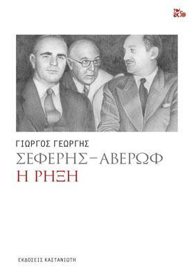 Σεφέρης - Αβέρωφ: Η ρήξη