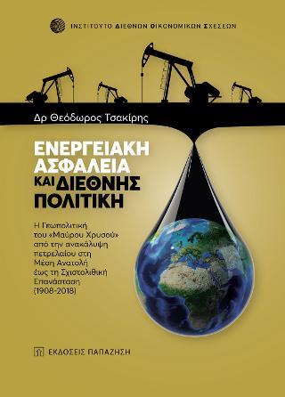 Ενεργειακή ασφάλεια και διεθνής πολιτική