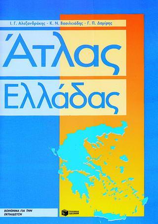 Άτλας Ελλάδας
